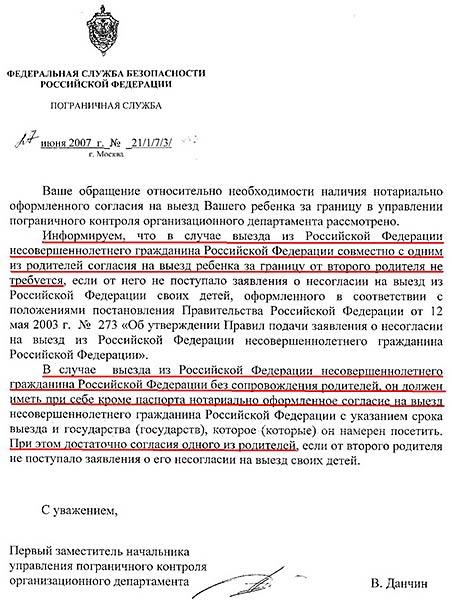 Письмо ФСБ РФ пограничной службе о вывозе детей за границу родителями