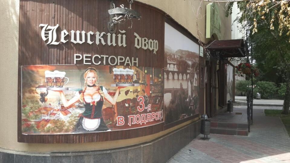 бывший ресторан знакомые лица