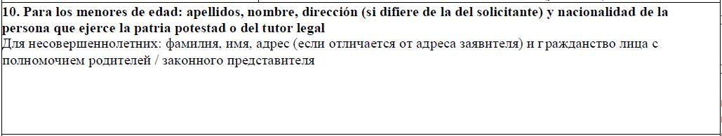 Заявление и анкета для шенгенской визы