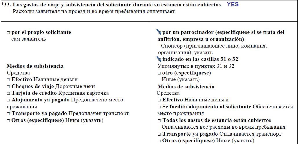 Пункт 33 анкеты на получение визы
