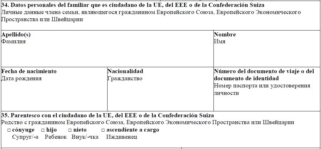 Пункт 34 в анкете на визу