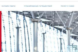 Шапка сайта авиакомпании Россия