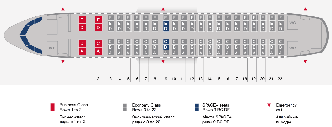 Airbus industrie a319 схема салона