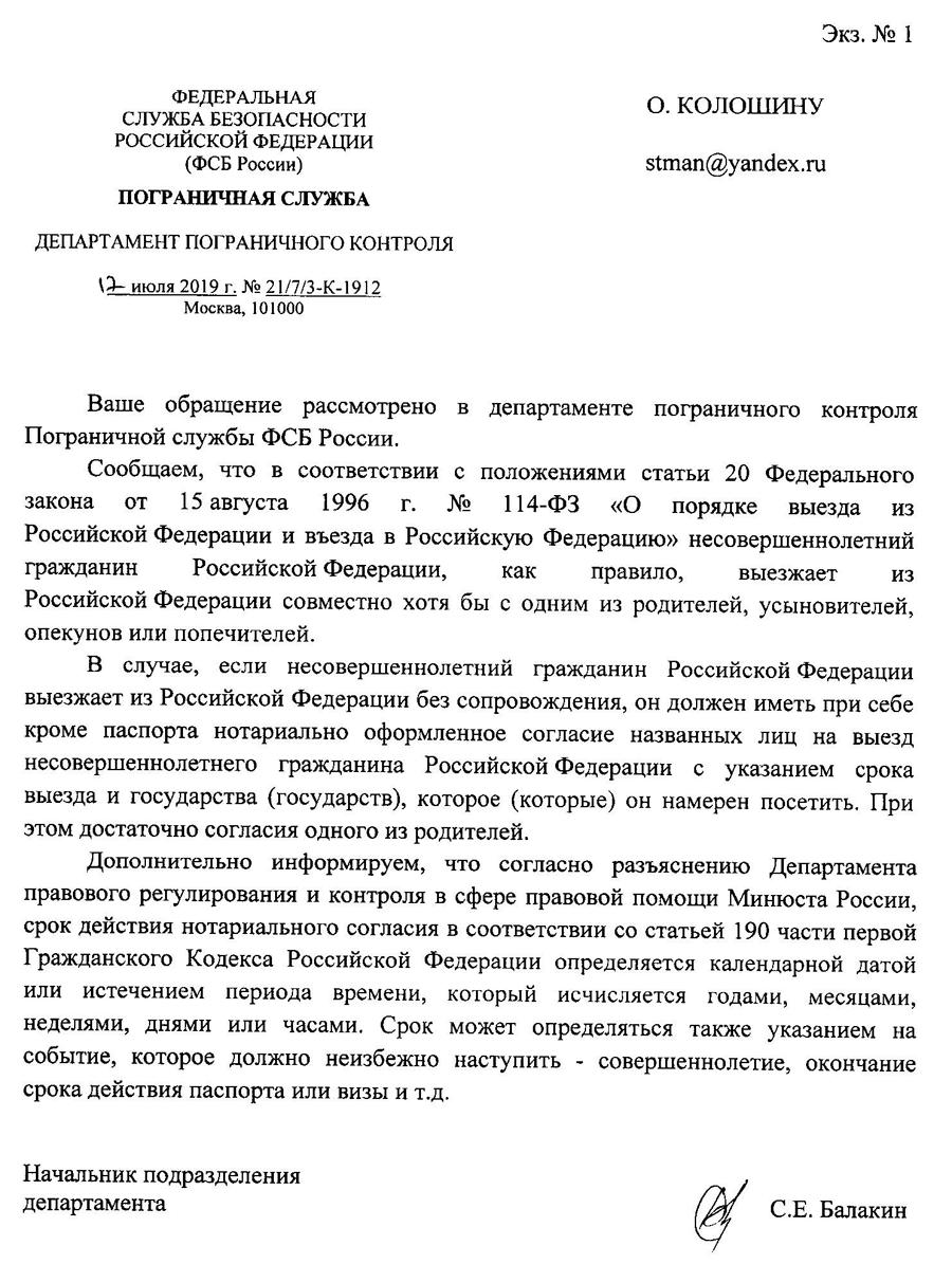 Письмо из ФСБ