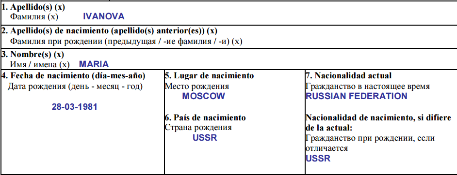 Пункты 1-4 анкеты на испанскую визу