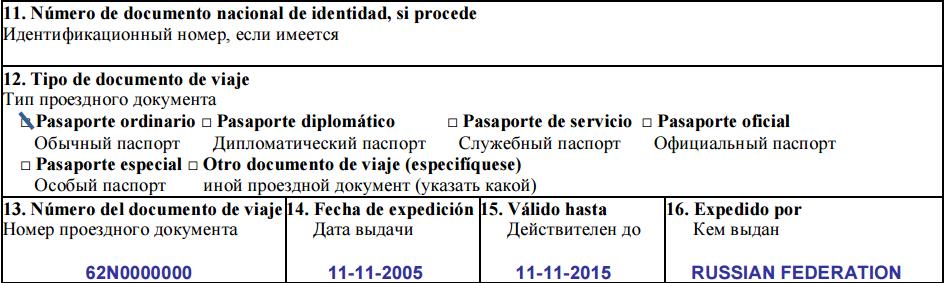Пункты 11-13 анкеты на визу в Испанию