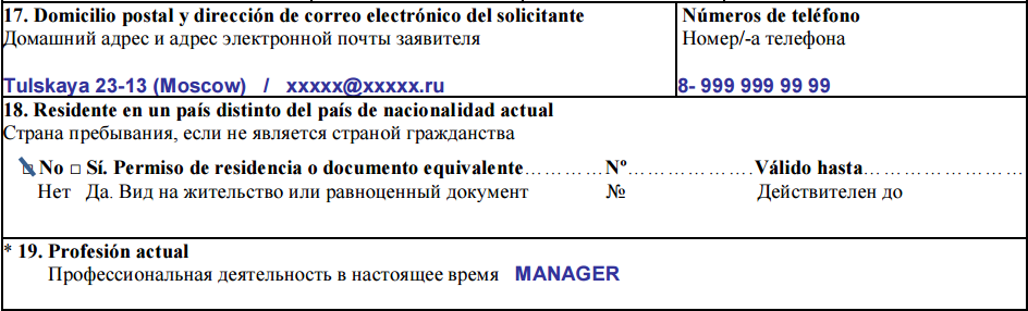 Пункты 17-19 анкеты на визу в Испанию