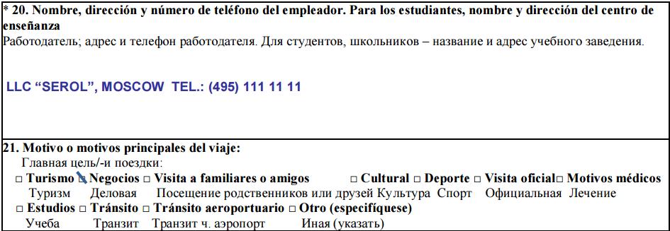 Пункты 20-21 анкеты на испанскую визу