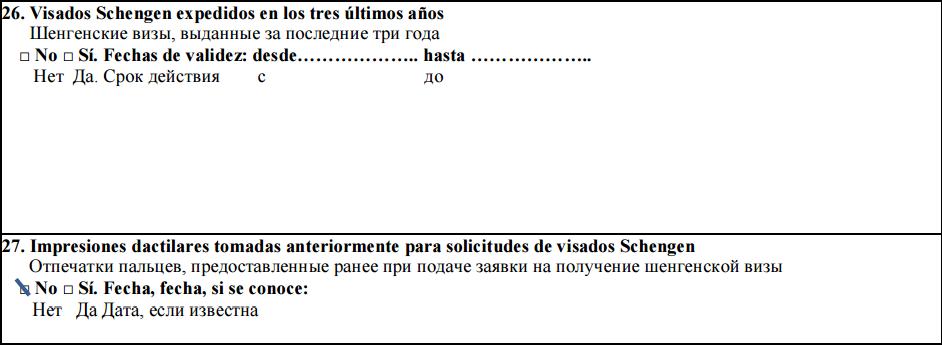 Пункты 26-26 анкеты на визу в Испанию