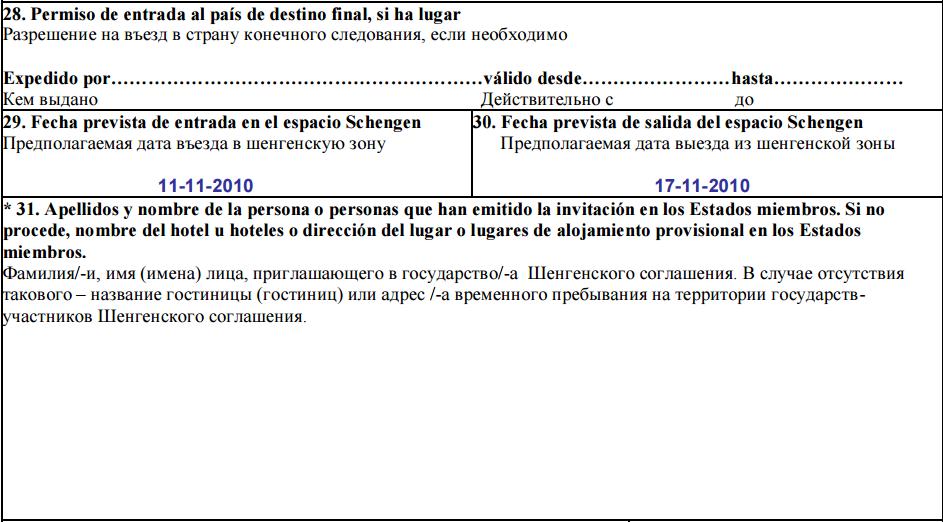 Пункты 28-31 анкеты на визу в Испанию