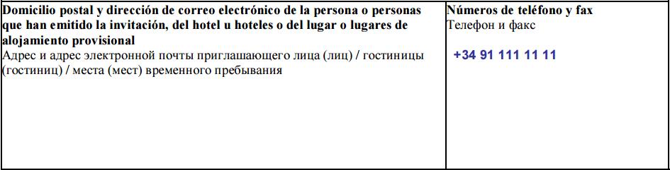 Пункт 31а анкеты на испанскую визу