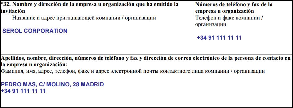 Пункт 32 анкеты на визу в Испанию