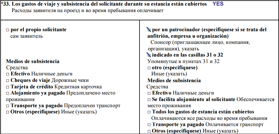 Пункт 33 анкеты на визу в Испанию