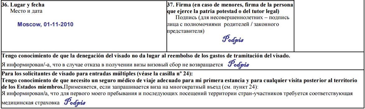 Пункт 36 анкеты на визу в Испанию
