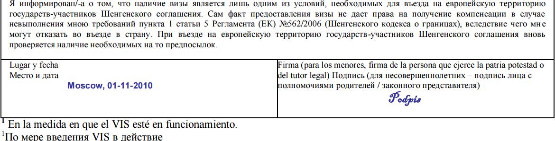 Пункт 36 а анкеты на визу в Испанию