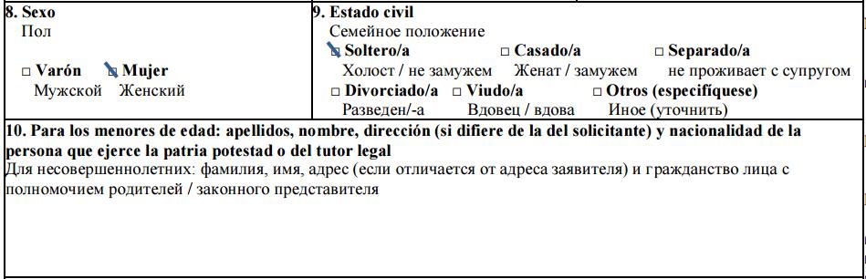 Пункты 8-10 анкеты на визу в Испанию