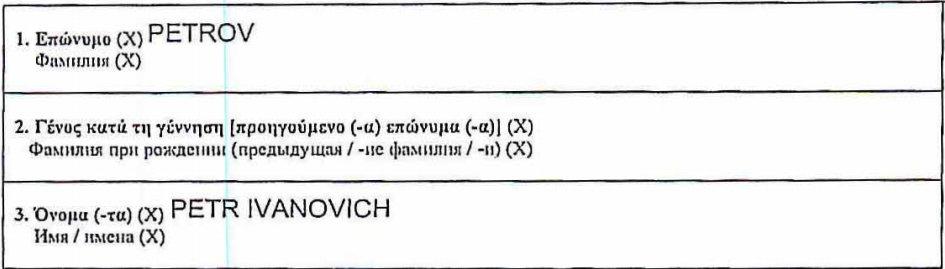 Пункты 1-3 греческой анкеты на визу