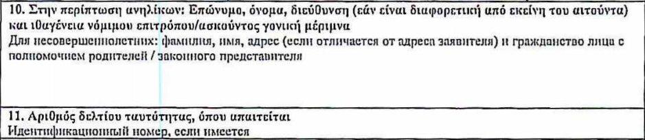 Пункты 10-11 анкеты на визу в Грецию