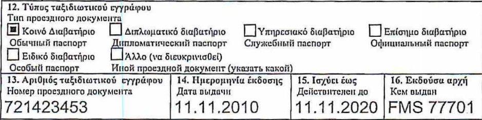 Пункты 12-16 анкеты на визу в Грецию