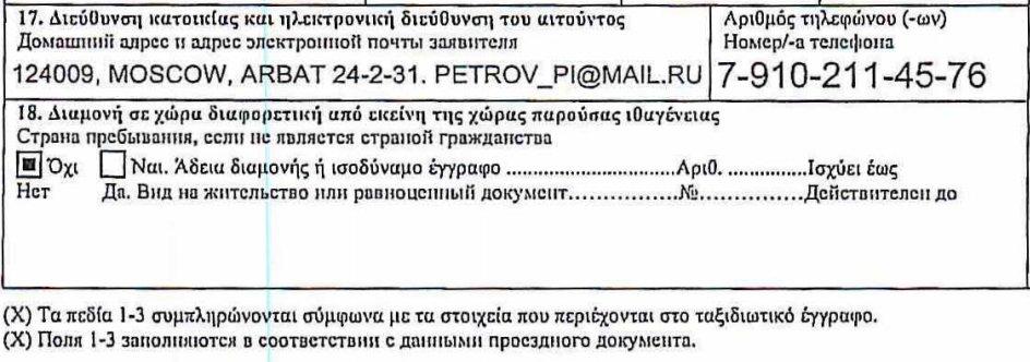 Пункты 17-18 анкеты на греческую визу