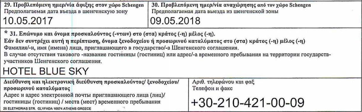 Пункты 29-31 анкеты на визу в Грецию