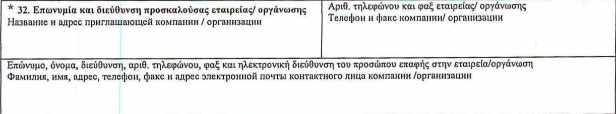 Пункт 32 анкеты на визу в Грецию