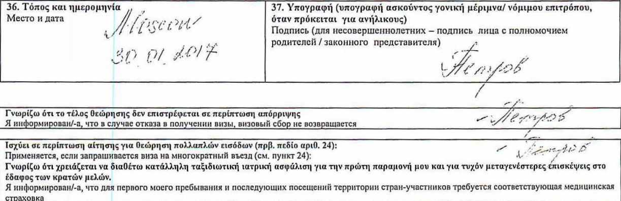 Пункты 36-37 анкеты на визу в Грецию