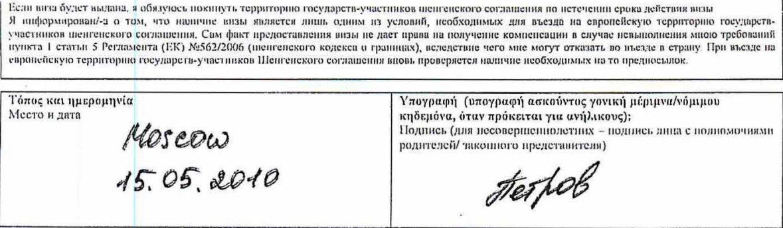 Пункт 37а в анкете на визу в Грецию