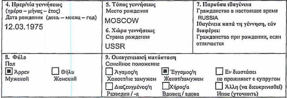 Пункты 4-9 греческой анкеты на визу