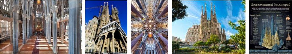 Sagrada Familia мозаика