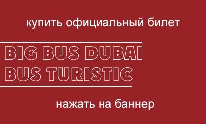 Билеты на Big Bus Dubai продаются здесь