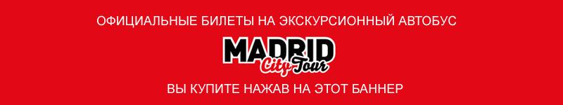 Баннер Мадрид Сити Тур