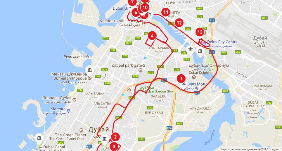 Красный маршрут в Дубаи