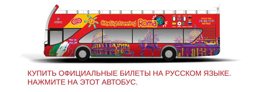Билеты на туристический автобус в Риме