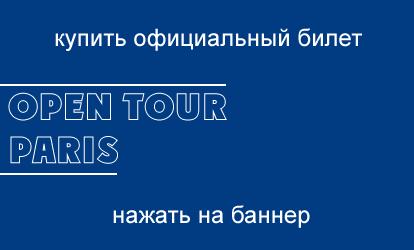 Билеты на автобусы Open Tour в Париже