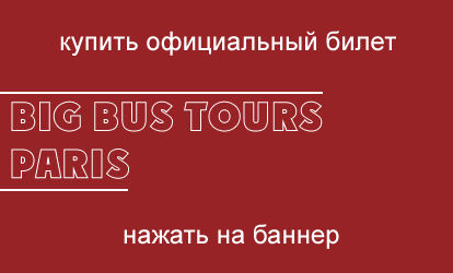 Билеты на Big Bus Paris
