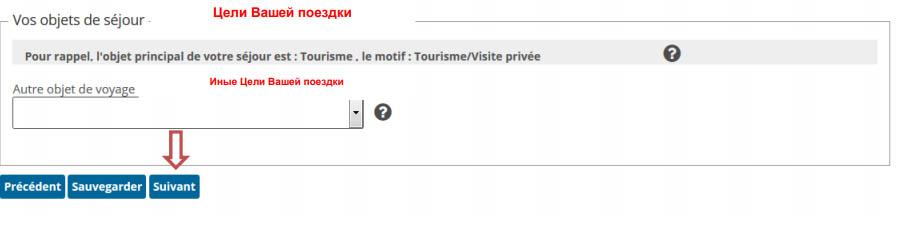 Пункт о целях поездки во Францию
