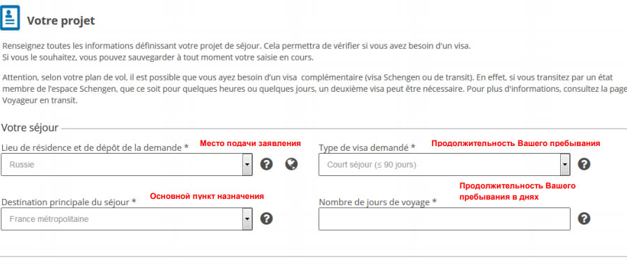 Место подачи анкеты на визу во Францию