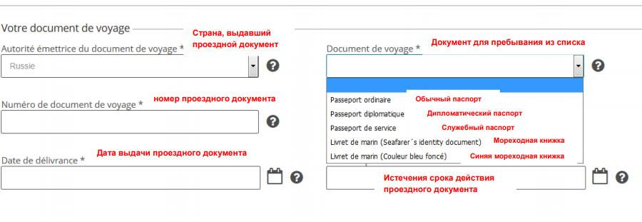 Блок паспортных данных для визы во Францию