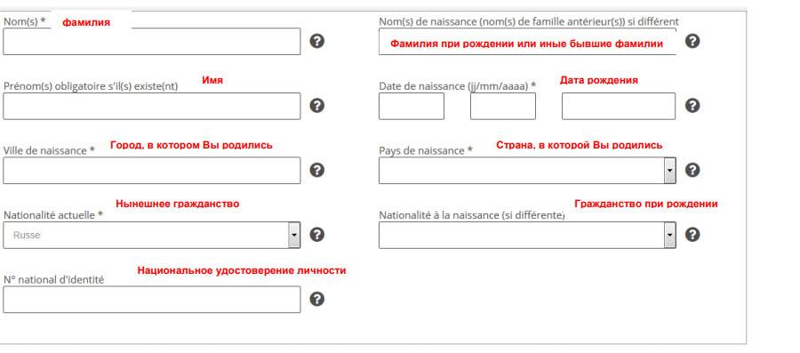 Блок данных о проживании для анкеты на визу Франции