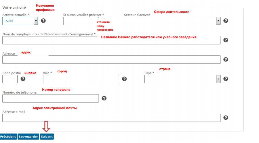 Как правильно написать профессию в анкете на французскую визу