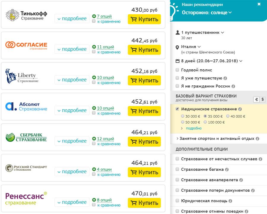 Цены на страховки от Cherehapa.ru