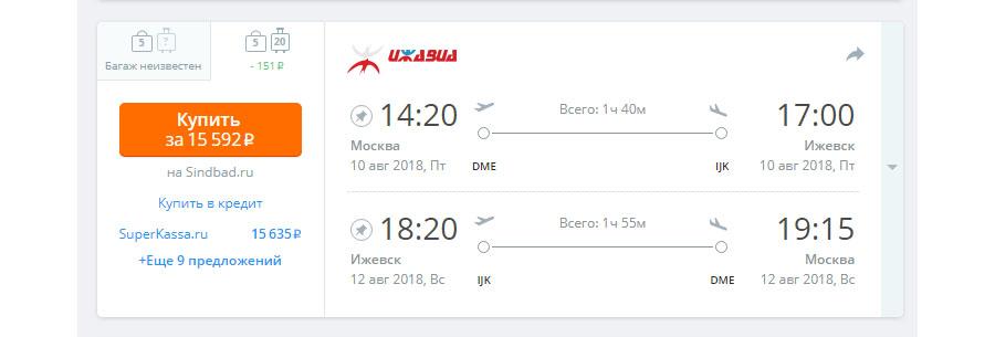 Стоимость авиабилетов Москва - Ижевск на прямые рейсы