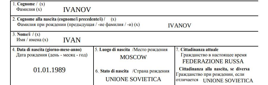Образец первого пункта в анкете на визу в Италию