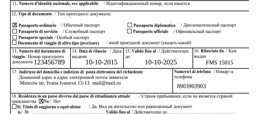 Третий образец заполнения анкеты на визу в Италию