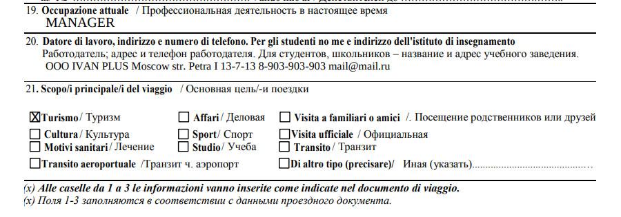 4 блок анкеты на визу в Италию