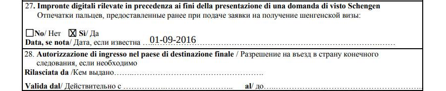 6 блок образца заполнения анкеты на итальянскую визу