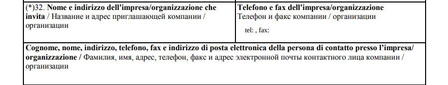 9 блок образца заполнения анкеты в Италию