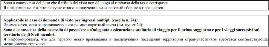 13 блок образца анкеты на визу в Италию