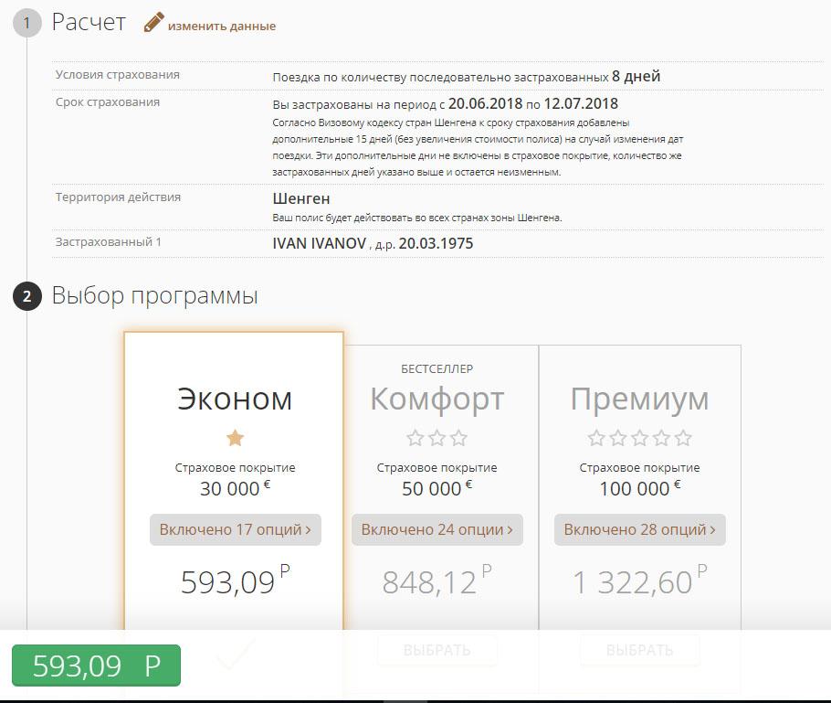 Скрин стоимости страховки в Росгорстрах